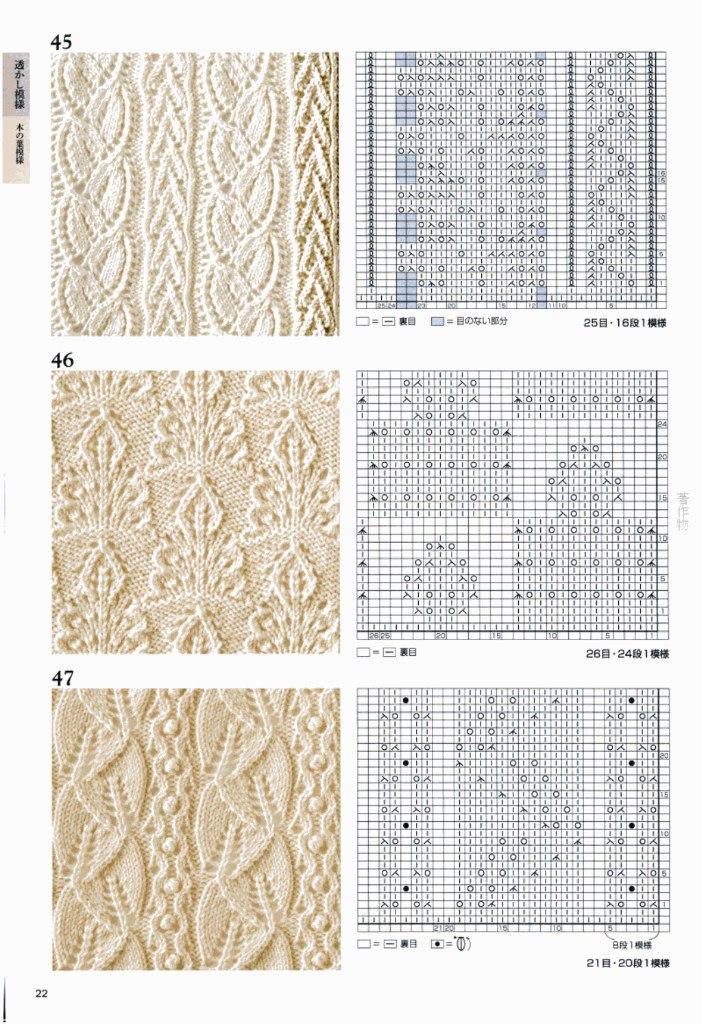 Схемы красивейших узоров 9