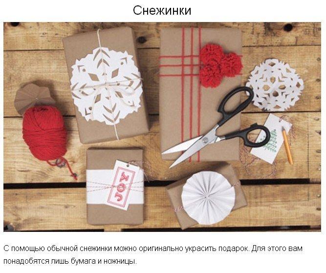 Разные идеи превосходных подарочных упаковок 9