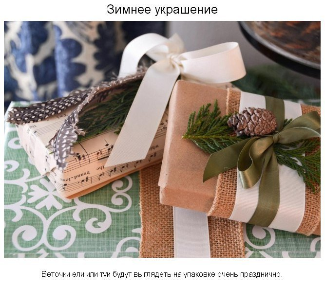 Разные идеи превосходных подарочных упаковок 0