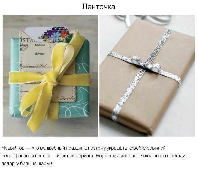 Разные идеи превосходных подарочных упаковок 5