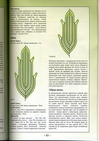 Красивый цветок из бисера: гиацинт 3