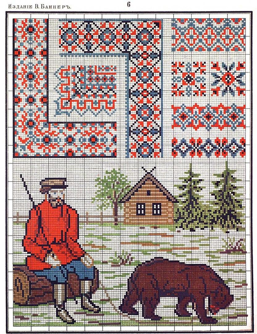 Сборник русских народных схем-узоров для вышивания крестом 2