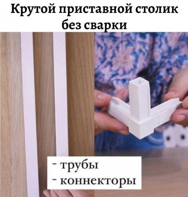 Делаем удобный прикроватный столик без сварки