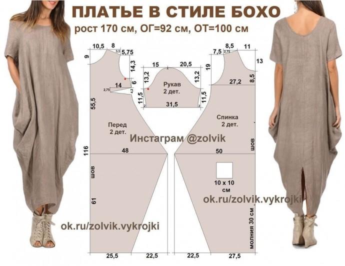 Брендовое платье в стиле бохо