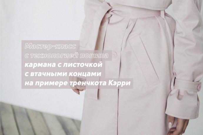 Мастер-класс с технологией пошива кармана с листочкой с втачными концами на примере тренчкота