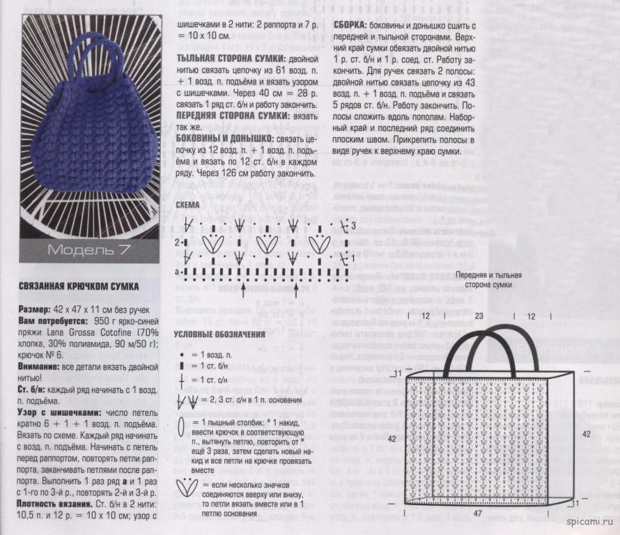 Вязаная сумочка со схемой 9