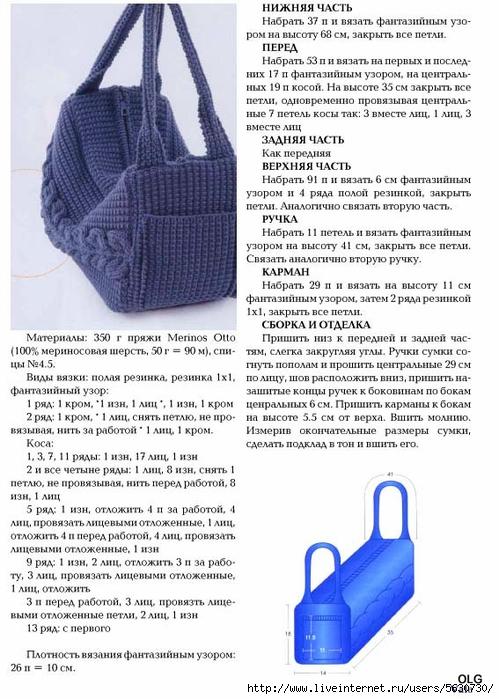Вязаная сумочка со схемой 14