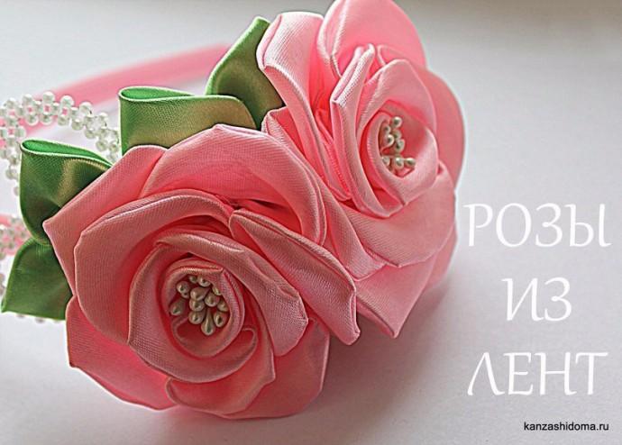 Объёмные розы из лент: мастер-класс