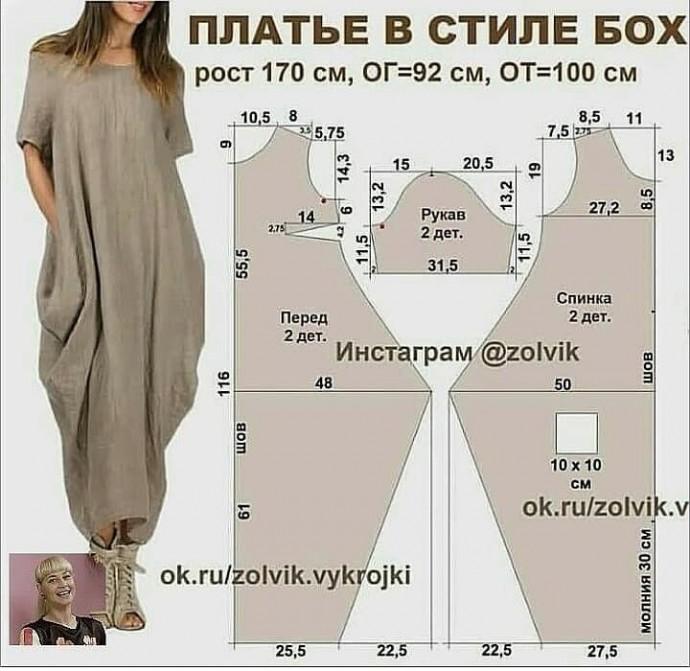 Моделирование платьев и сарафанов