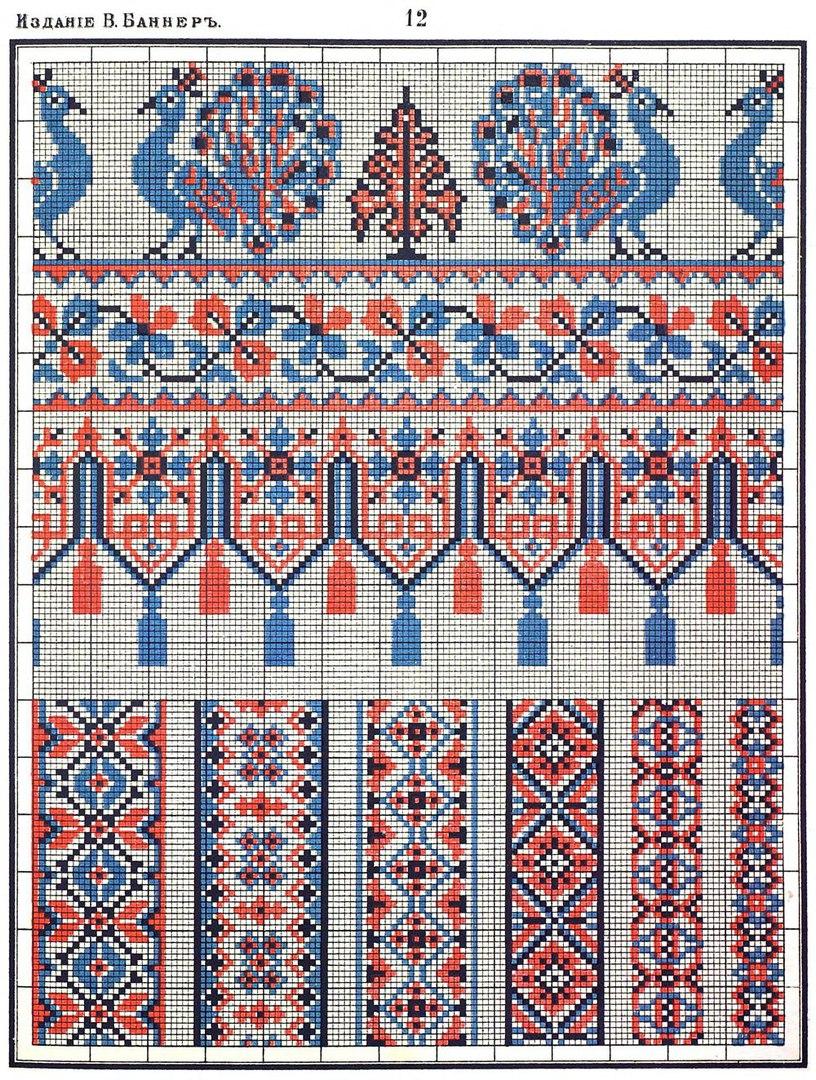 Сборник русских народных схем-узоров для вышивания крестом 1