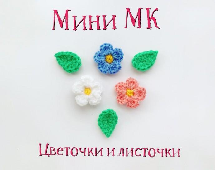 Вязаные крошки цветочки с листиками
